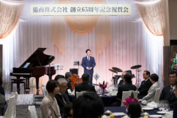 備商株式会社創立65周年記念祝賀会